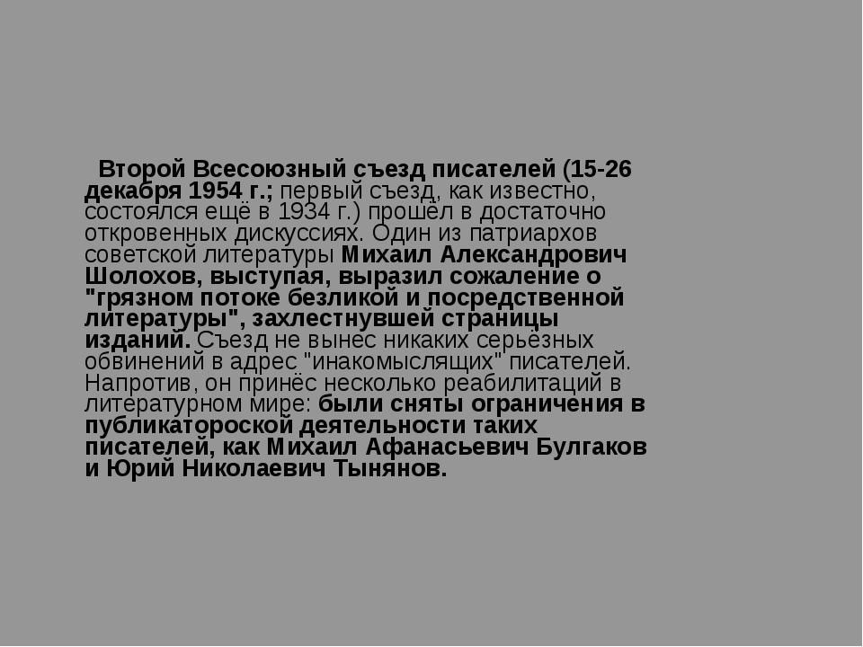 Второй Всесоюзный съезд писателей (15-26 декабря 1954 г.; первый съезд, как...
