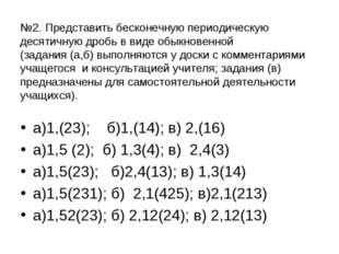 №2. Представить бесконечную периодическую десятичную дробь в виде обыкновенно
