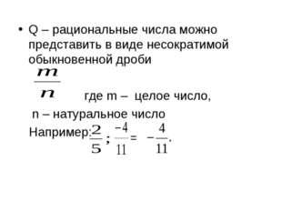 Q – рациональные числа можно представить в виде несократимой обыкновенной дро