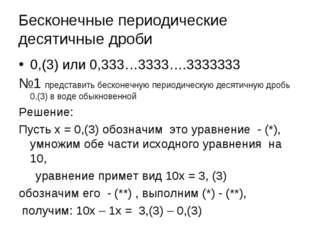 Бесконечные периодические десятичные дроби 0,(3) или 0,333…3333….3333333 №1 п