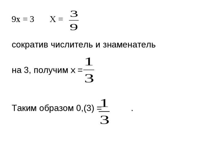 9х = 3 Х = сократив числитель и знаменатель на 3, получим х = Таким образом 0...