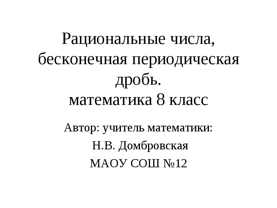 Рациональные числа, бесконечная периодическая дробь. математика 8 класс Автор...