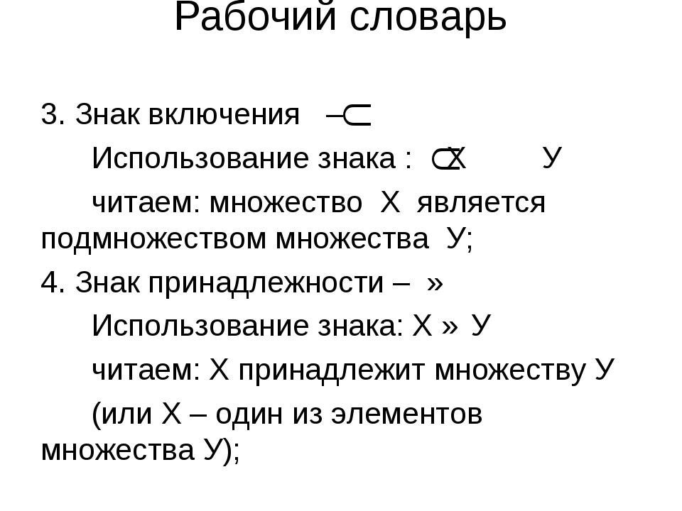 Рабочий словарь 3. Знак включения – Использование знака : X У читаем: множест...