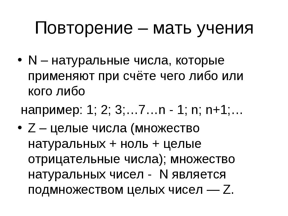Повторение – мать учения N – натуральные числа, которые применяют при счёте ч...