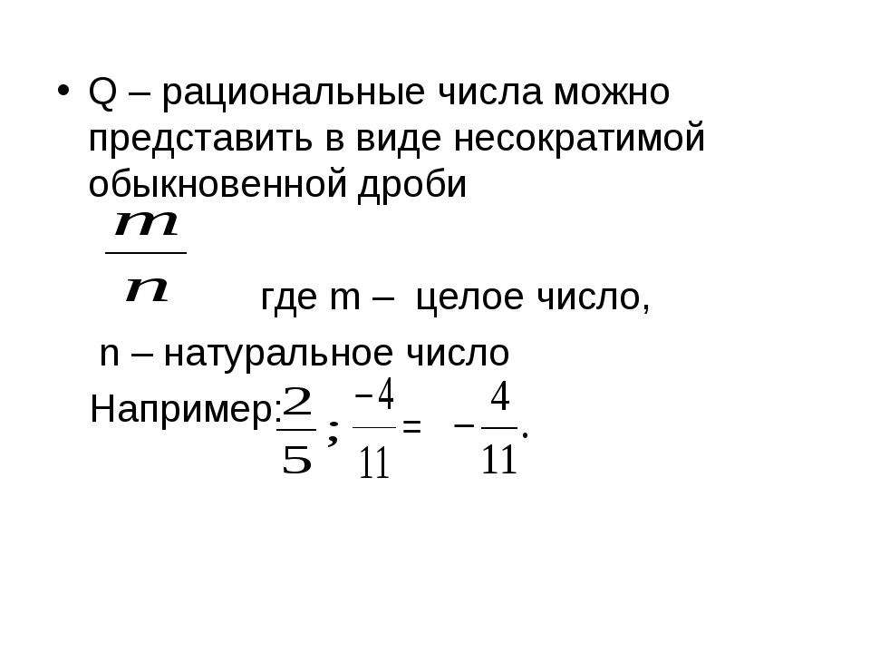 Q – рациональные числа можно представить в виде несократимой обыкновенной дро...
