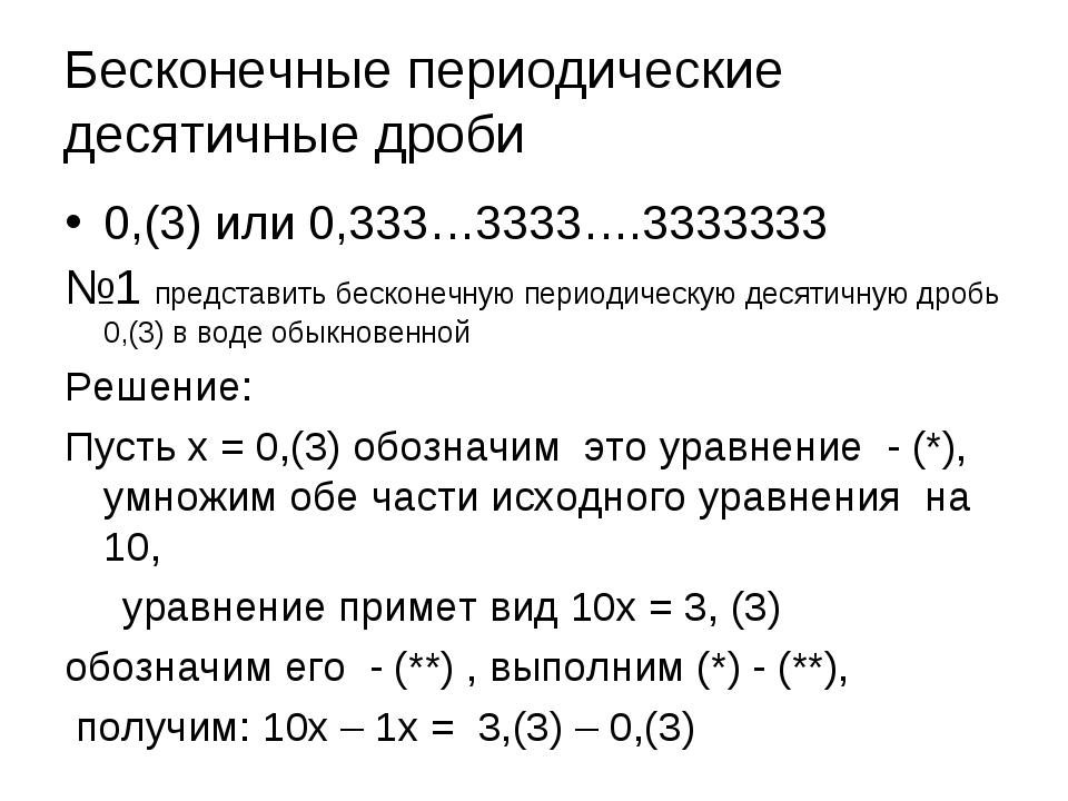 Бесконечные периодические десятичные дроби 0,(3) или 0,333…3333….3333333 №1 п...