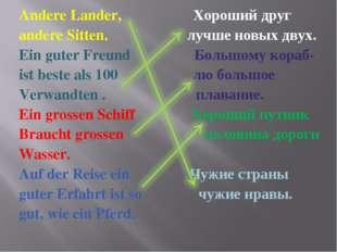 Andere Lander, Хороший друг аndere Sitten. лучше новых двух. Ein guter Freund