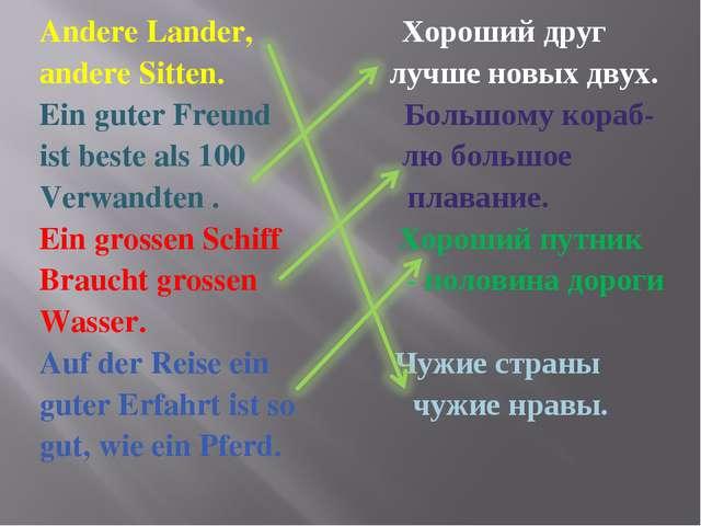 Andere Lander, Хороший друг аndere Sitten. лучше новых двух. Ein guter Freund...