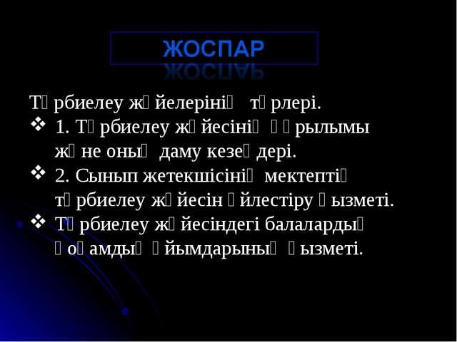 Тәрбиелеу жүйелерінің түрлері. 1. Тәрбиелеу жүйесінің құрылымы және оның даму...