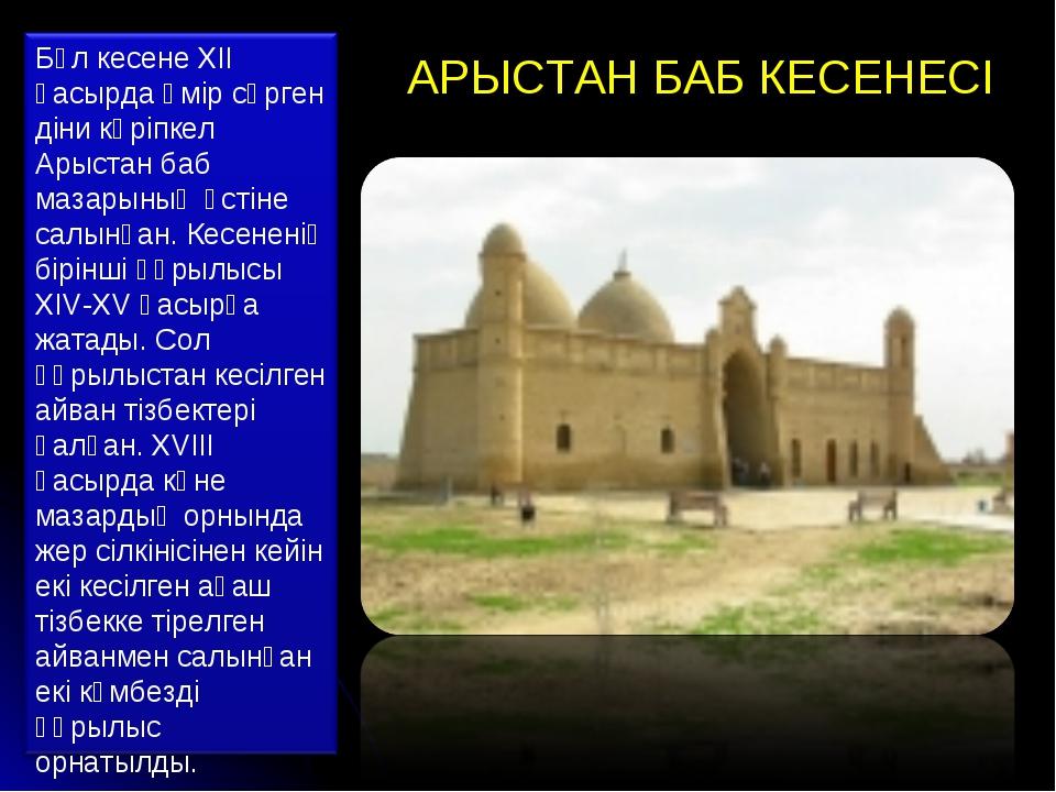 АРЫСТАН БАБ КЕСЕНЕСІ