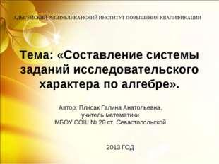 Тема: «Составление системы заданий исследовательского характера по алгебре».