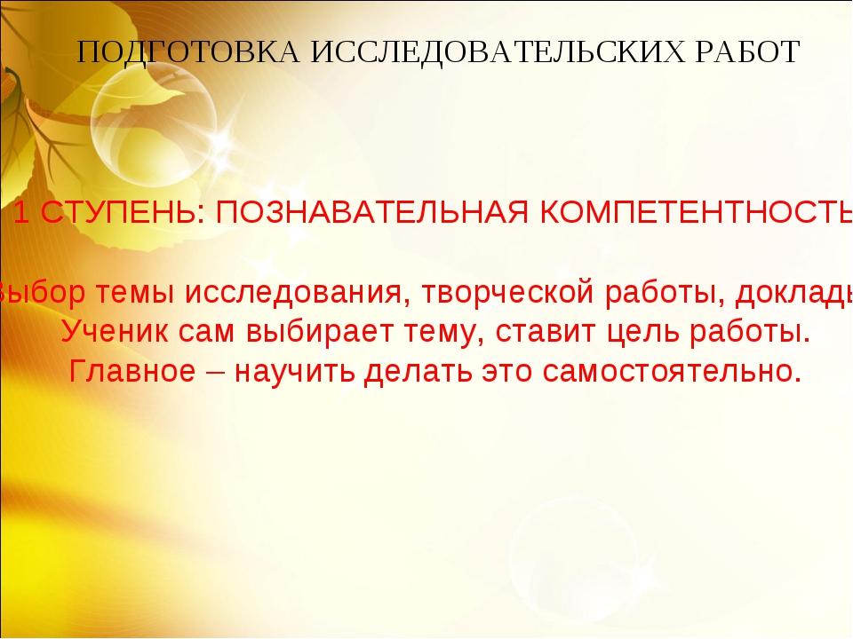 ПОДГОТОВКА ИССЛЕДОВАТЕЛЬСКИХ РАБОТ 1 СТУПЕНЬ: ПОЗНАВАТЕЛЬНАЯ КОМПЕТЕНТНОСТЬ В...