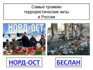 Самые громкие террористические акты в России