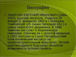 Биография ЗАМЯТИН ЕВГЕНИЙ ИВАНОВИЧ (1884–1937), русский писатель. Родился 20