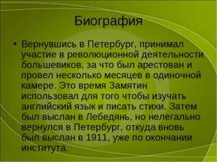 Биография Вернувшись в Петербург, принимал участие в революционной деятельнос