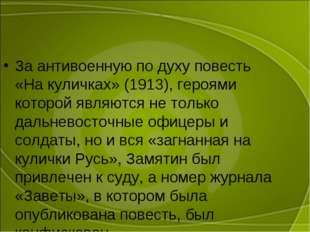 За антивоенную по духу повесть «На куличках» (1913), героями которой являются