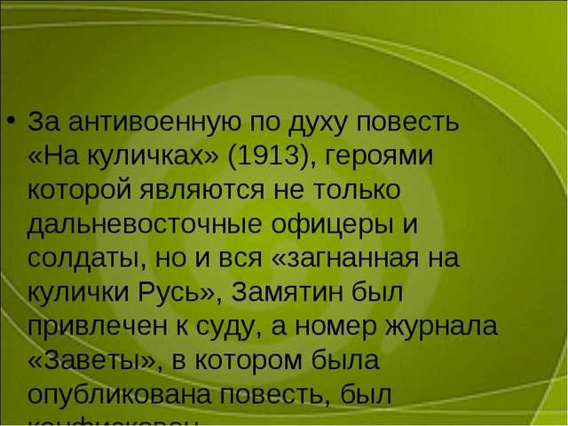За антивоенную по духу повесть «На куличках» (1913), героями которой являются...