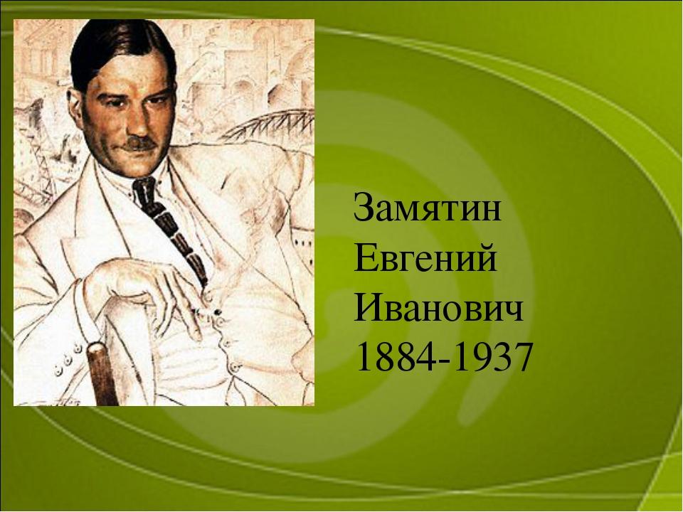 Замятин Евгений Иванович Википедия