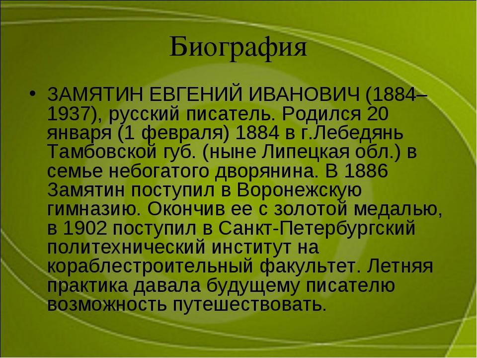 Биография ЗАМЯТИН ЕВГЕНИЙ ИВАНОВИЧ (1884–1937), русский писатель. Родился 20...