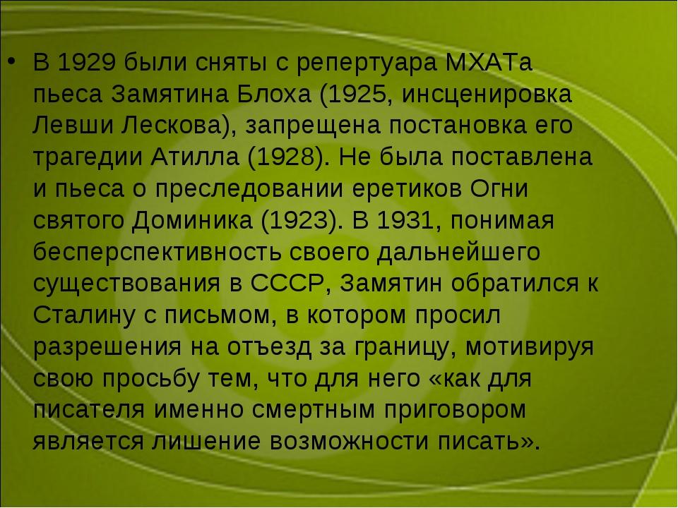 В 1929 были сняты с репертуара МХАТа пьеса Замятина Блоха (1925, инсценировка...