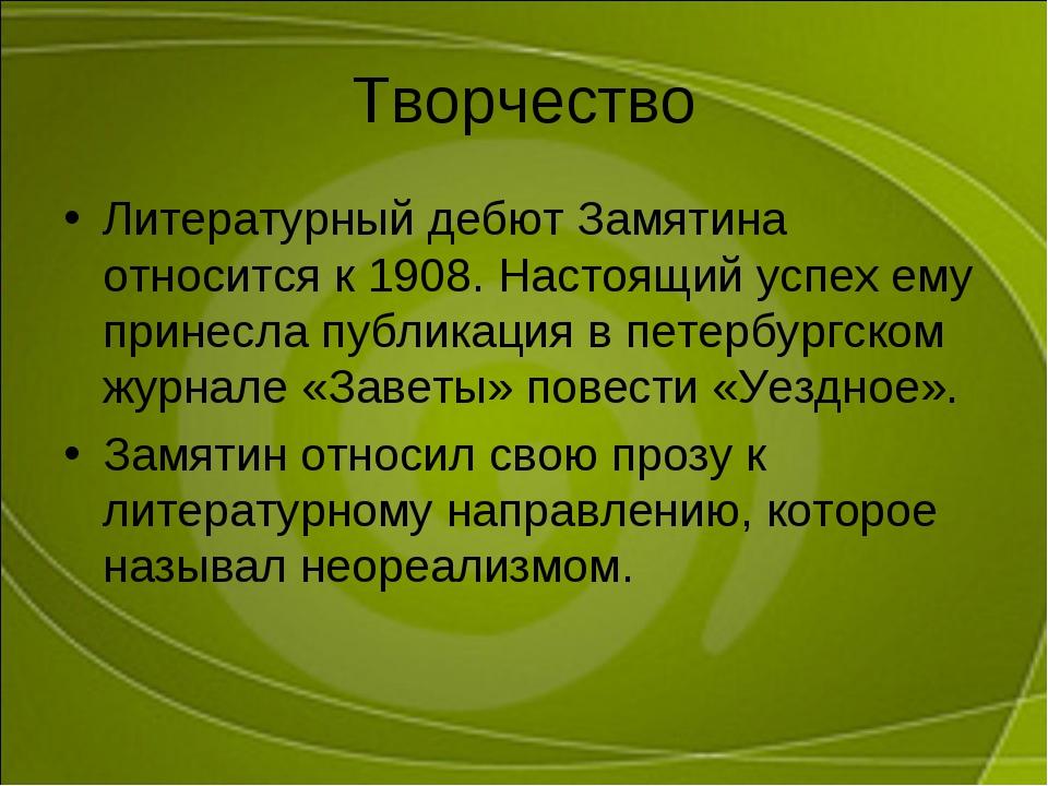 Творчество Литературный дебют Замятина относится к 1908. Настоящий успех ему...