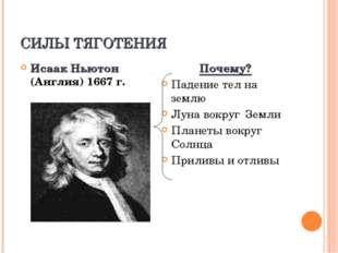 СИЛЫ ТЯГОТЕНИЯ Исаак Ньютон (Англия) 1667 г. Почему? Падение тел на землю Лун