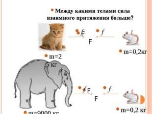 Между какими телами сила взаимного притяжения больше? F F F F m=2,5 кг m=9000