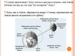 Солнце притягивает Луну почти в два раза сильнее, чем Земля. Почему же мы до
