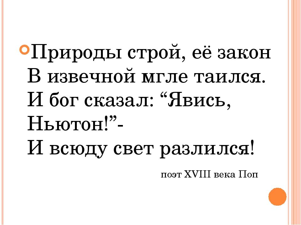 """Природы строй, её закон В извечной мгле таился. И бог сказал: """"Явись, Ньютон!..."""