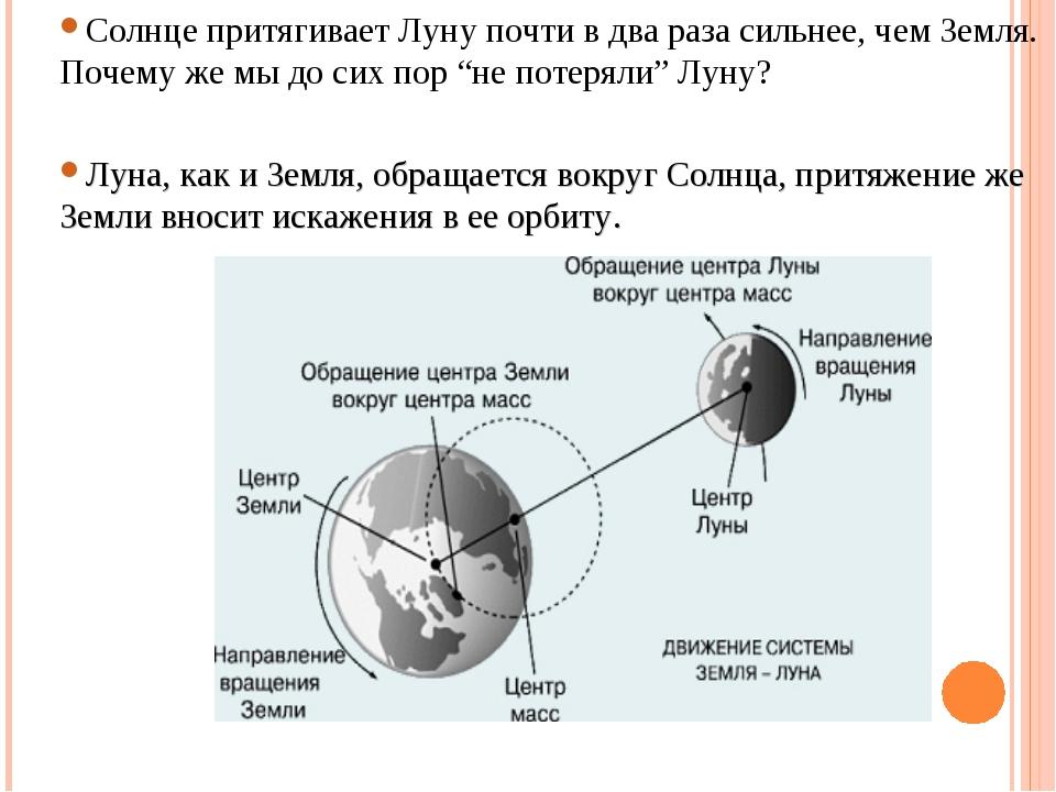 Солнце притягивает Луну почти в два раза сильнее, чем Земля. Почему же мы до...