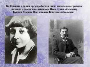 Во Франции в разное время работали такие значительные русские писатели и поэт