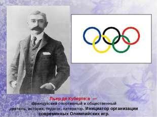 Пьер де Куберте́н — французскийспортивныйи общественный деятель,историк,