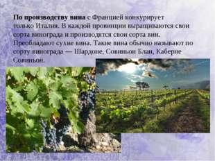 Попроизводству винас Францией конкурирует толькоИталия. В каждой провинции