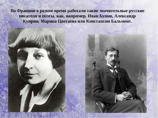 Во Франции в разное время работали такие значительные русские писатели и поэт...