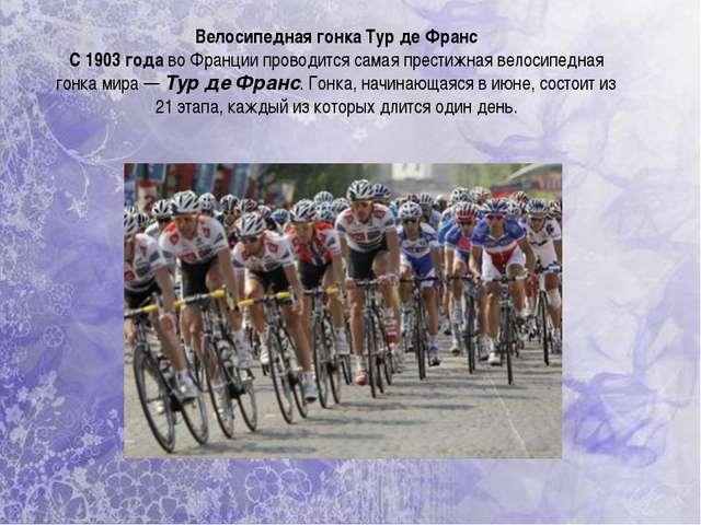 Велосипедная гонкаТур де Франс C 1903 года во Франции проводится самая прест...