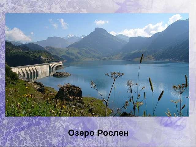 Озеро Рослен