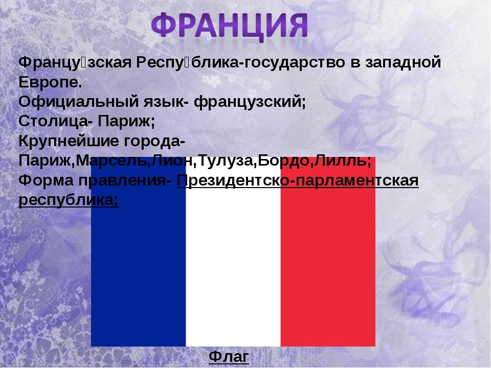 Флаг Францу́зская Респу́блика-государство в западной Европе. Официальный язык...