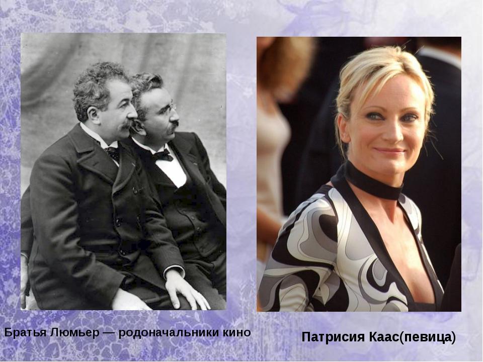 Братья Люмьер— родоначальники кино Патрисия Каас(певица)