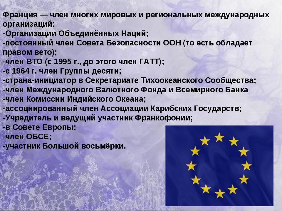 Франция— член многих мировых и региональныхмеждународных организаций: -Орга...