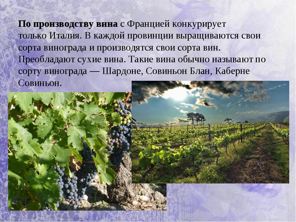 Попроизводству винас Францией конкурирует толькоИталия. В каждой провинции...