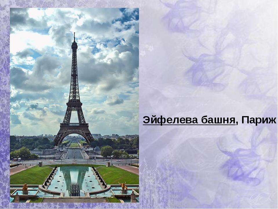 Эйфелева башня,Париж