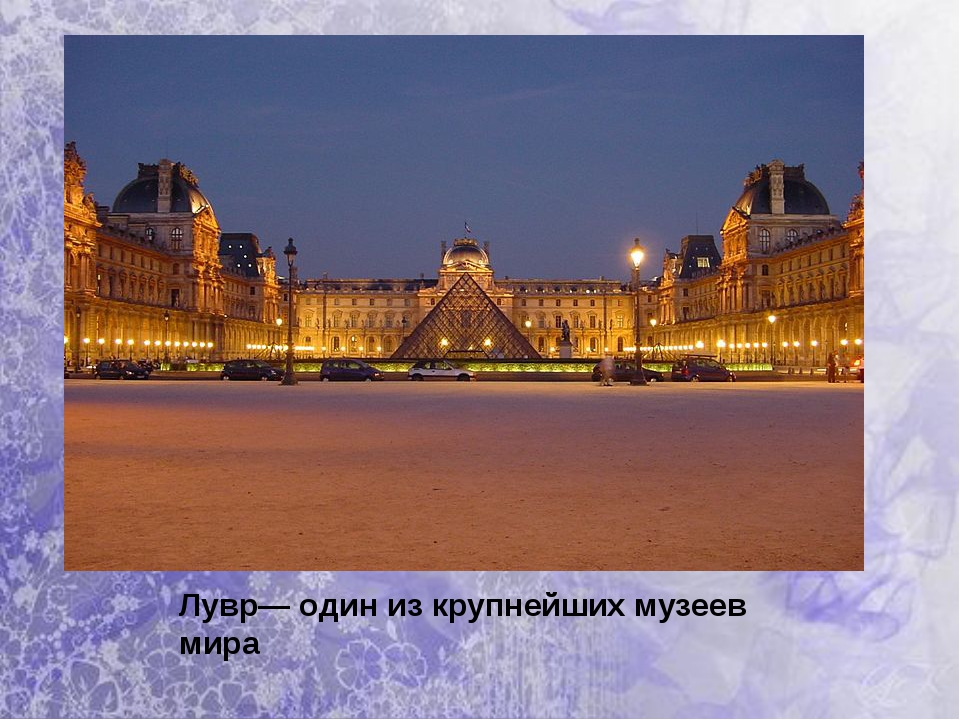 Лувр— один из крупнейших музеев мира