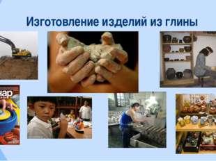 Изготовление изделий из глины