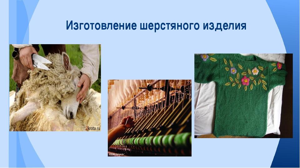 Изготовление шерстяного изделия