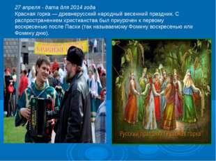 27 апреля - дата для 2014 года Красная горка — древнерусский народный весенни