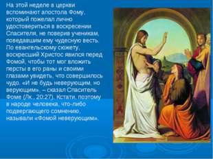 На этой неделе в церкви вспоминают апостола Фому, который пожелал лично удост