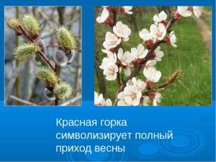 Красная горка символизирует полный приход весны