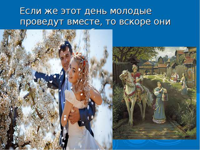 Если же этот день молодые проведут вместе, то вскоре они сыграют свадьбу