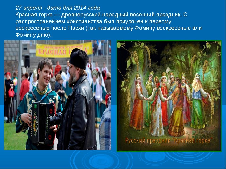 27 апреля - дата для 2014 года Красная горка — древнерусский народный весенни...