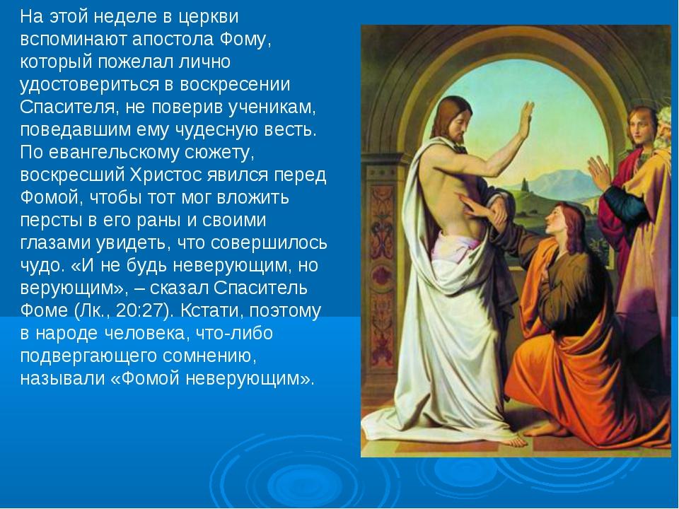 На этой неделе в церкви вспоминают апостола Фому, который пожелал лично удост...